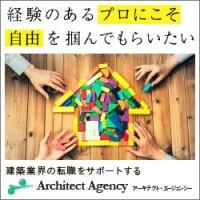 栃木県那須塩原市の「(仮称)駅前図書館等」設計プロポで、UAoが最優秀者に選定。