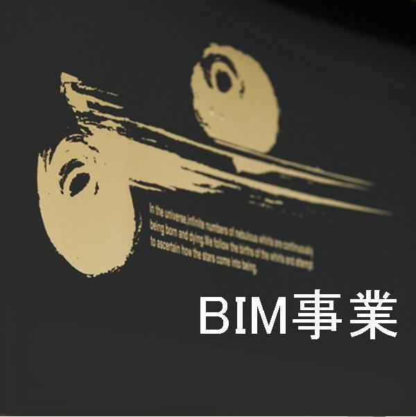 BIMセンターのご案内