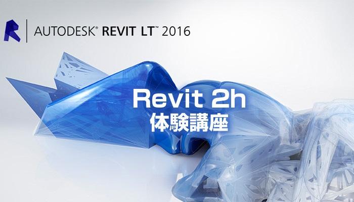 「Revit作品制作1日集中講座」のお知らせ!!※平日夜版【満員御礼!!】