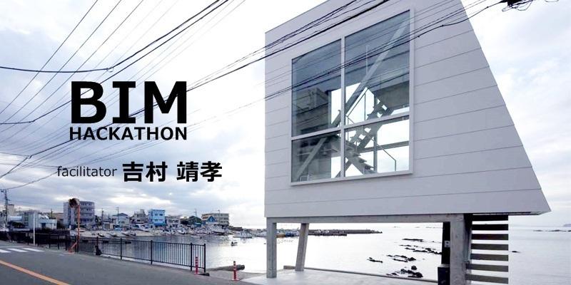 9/2(土)~9/3(日)「BIM×ハッカソンVol.2」開催