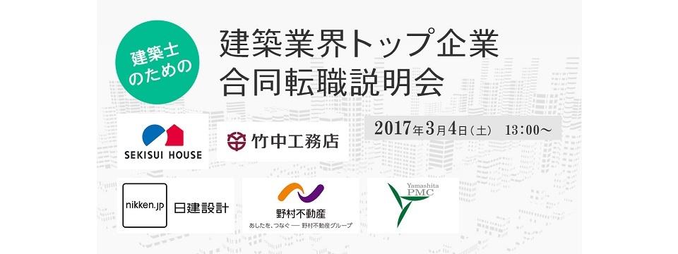 建築業界 業種別トップ企業合同転職説明会&面談会