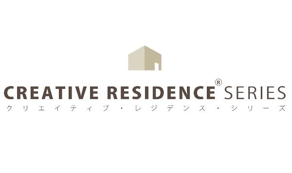 「ライフスタイルの達人」にするための家づくり<br>「CREATIVE RESIDENCE®(クリエイティブ・レジデンス)」シリーズがスタートいたしました!