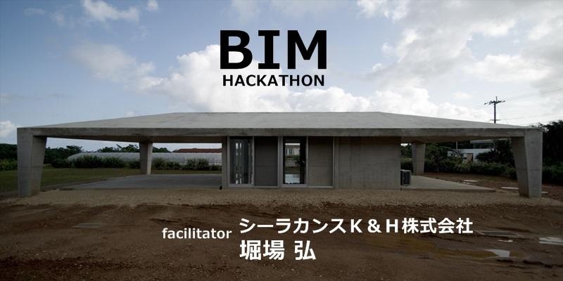12/10(日)・12/17(日)「BIM×ハッカソンVol.3」開催