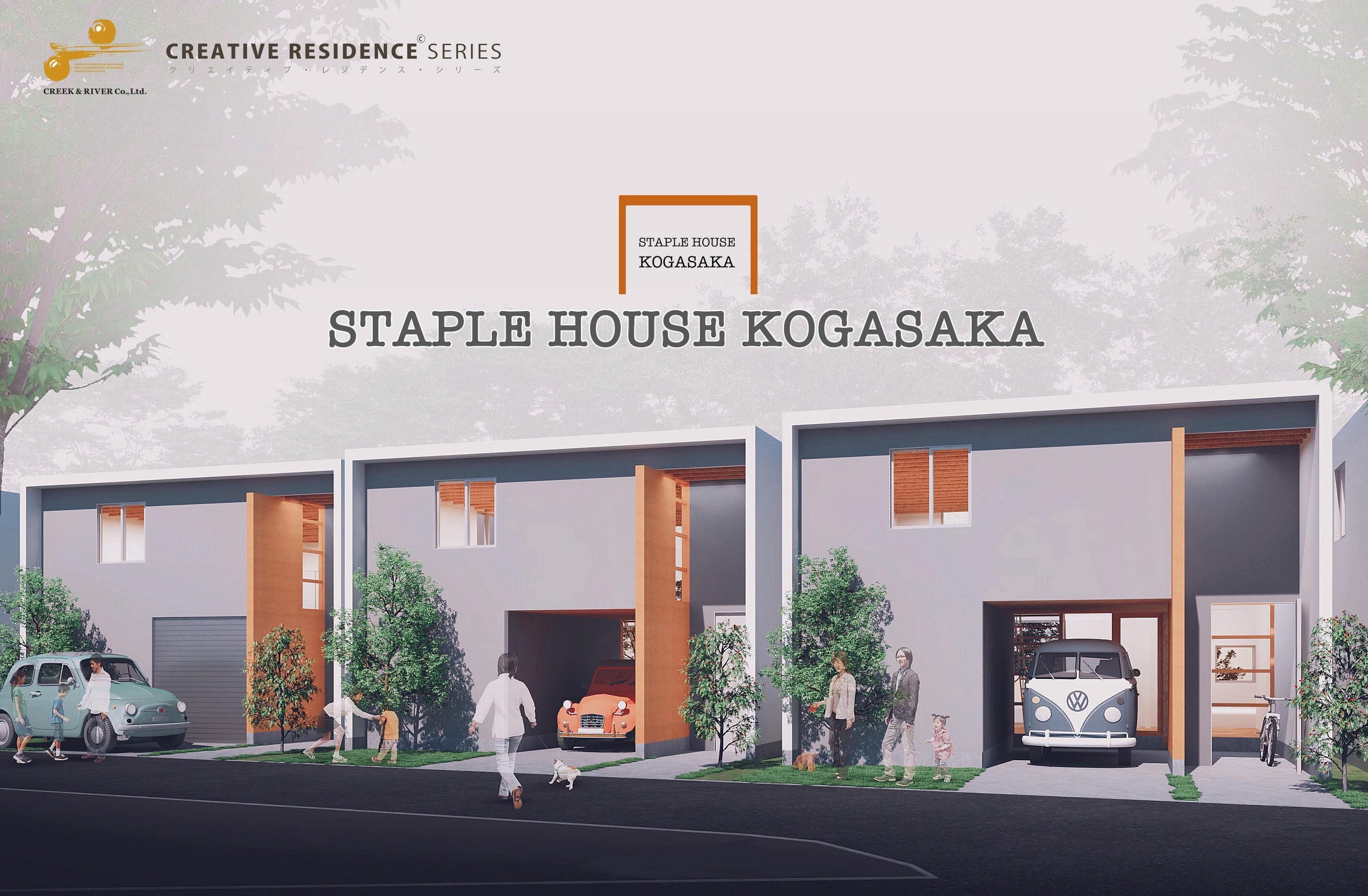 完成内覧会開催!「STAPLE HOUSE KOGASAKA」 <br/> ※終了しました。