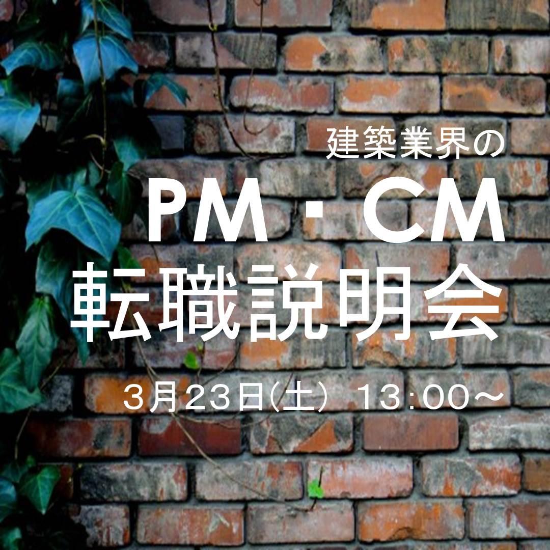 【30名限定】3/23(土)13:30~PM・CM企業合同転職説明会開催のお知らせ