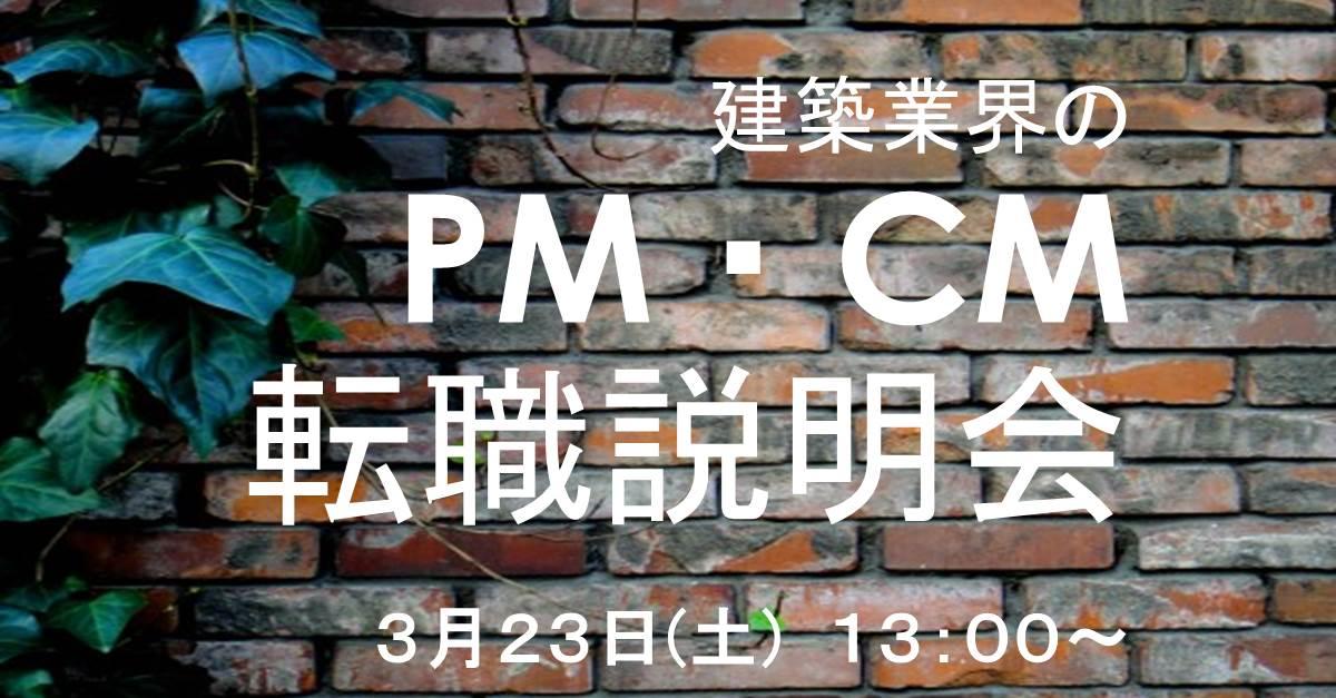 【30名限定】3/23(土)13:30~PM・CM企業転職説明会開催のお知らせ
