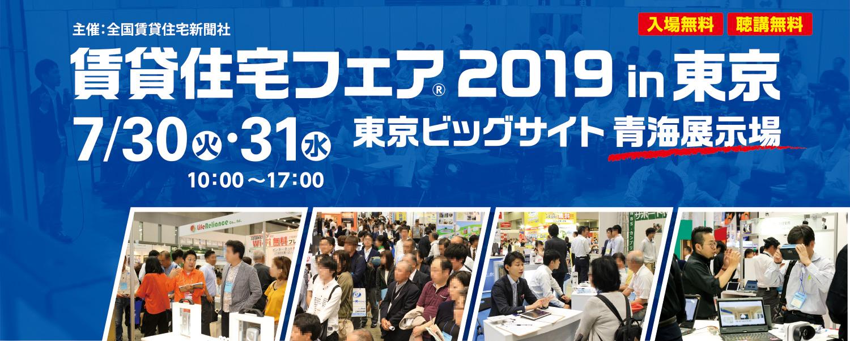 賃貸住宅フェア®︎ 2019 in 東京<br>主催者企画「 賃貸住宅に強い建築家 相談ブース 」を出展します!※終了しました。
