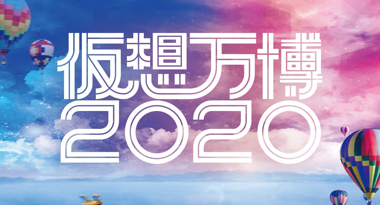 夢を描こう!【仮想万博2020】開催 </br>「未来の現実空間」を募集中!