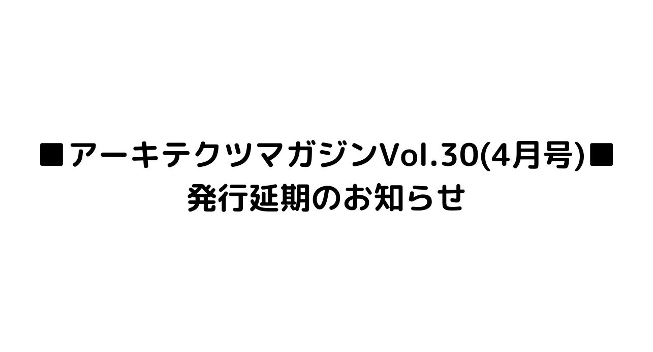 アーキテクツマガジンVol.30 (4月号)</br>発行延期のお知らせ