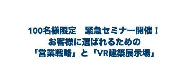 公式HP開設! <br/>超建築VRオンラインセミナー <br/>お客様に選ばれるための <br/>「営業戦略」と「VR建築展示場」
