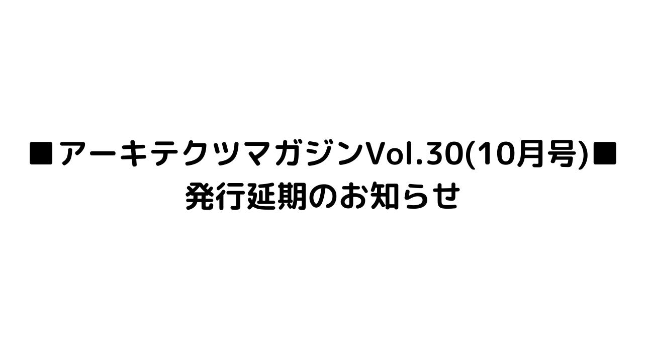 アーキテクツマガジンVol.30 (10月号)</br>発行延期のお知らせ