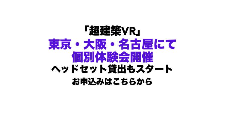 東京・大阪・名古屋で<br/>「超建築VR」個別体験会開催決定