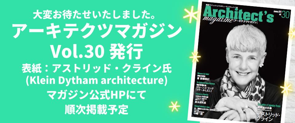 ■アーキテクツマガジンVol.30(1月号)/WEB版掲載のお知らせ