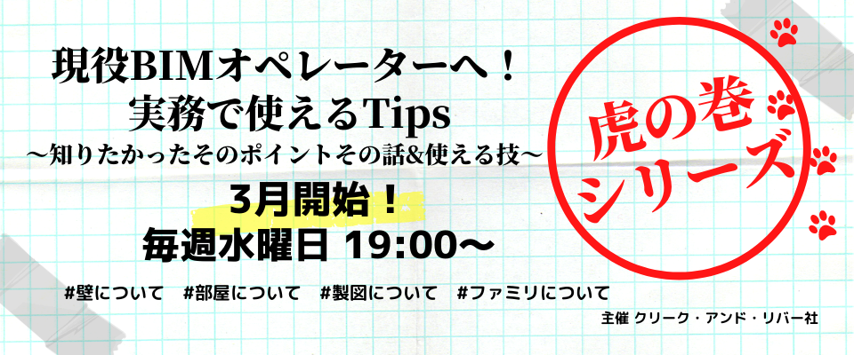 ■実務で使えるTips!「Revit虎の巻シリーズ」