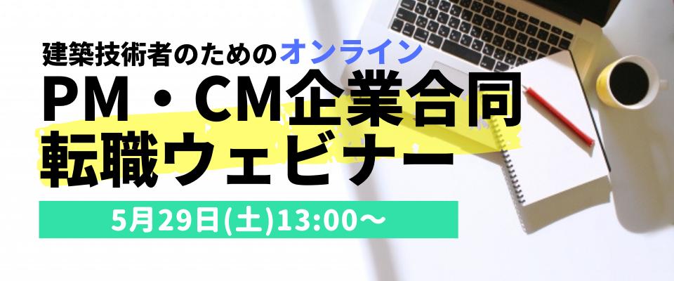 【50名限定】5/29(土) 13:00~</br>PM・CM企業合同転職ウェビナーのお知らせ