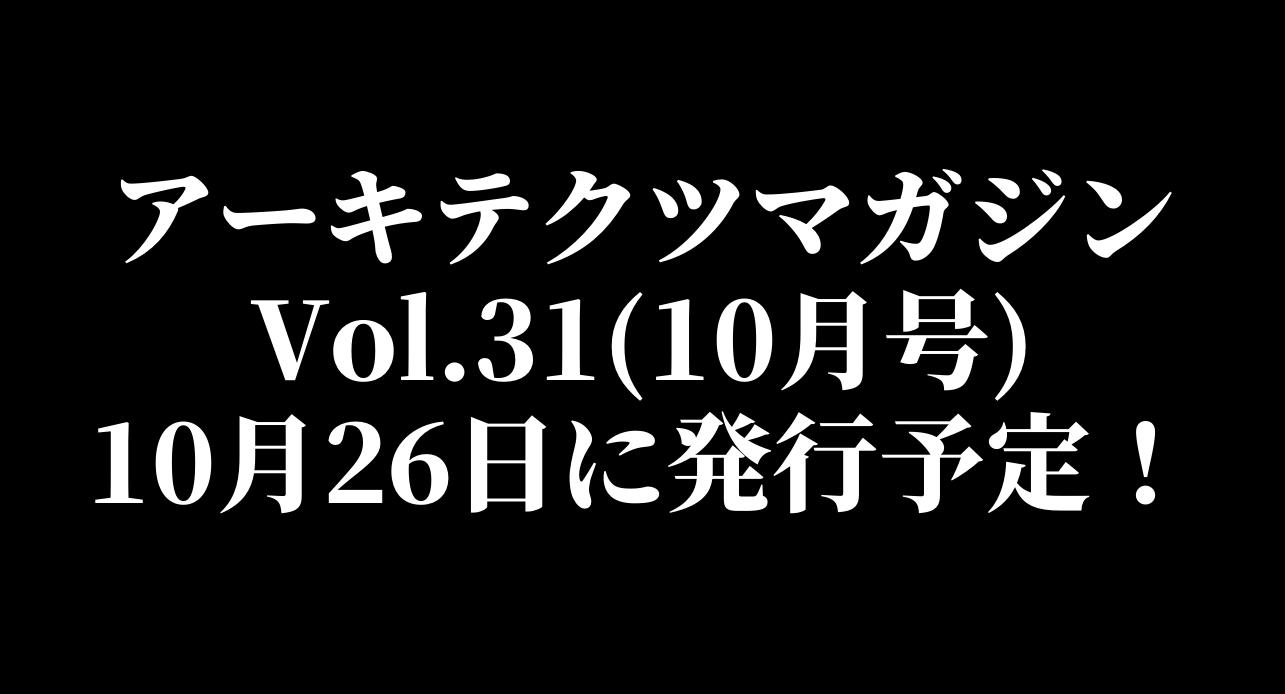 ■アーキテクツマガジンVol.31(10月号)発行のお知らせ
