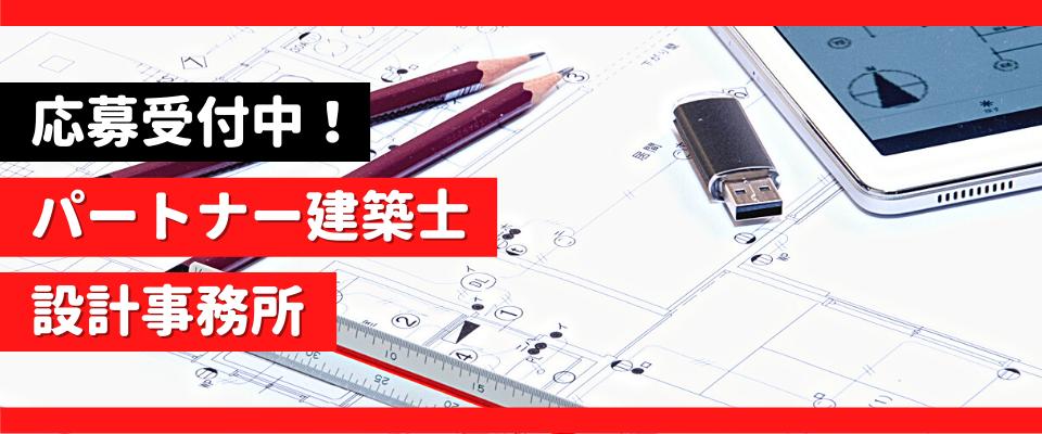 【応募受付中!】パートナー建築士・設計事務所